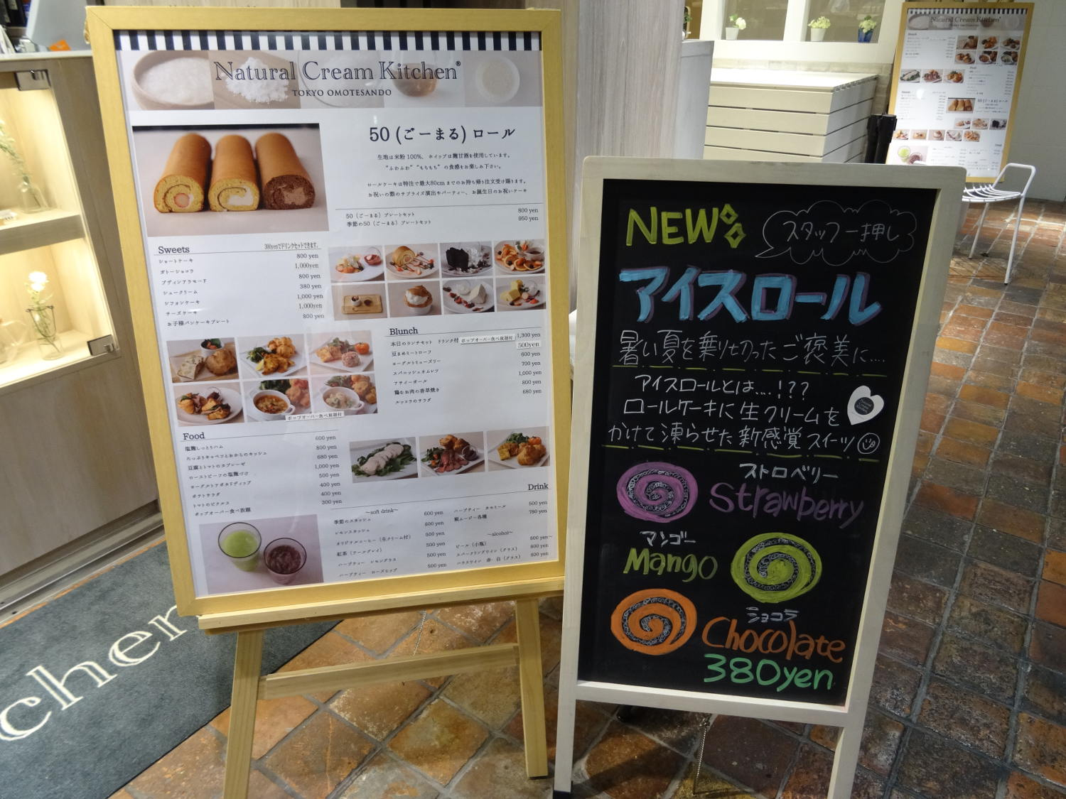 omotesando_natural-cream-kitchen-menu